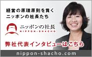 ニッポンの社長インタビュー