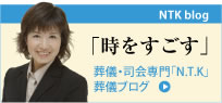 「時をすごす」 葬儀・司会専門「N.T.K」 葬儀ブログ